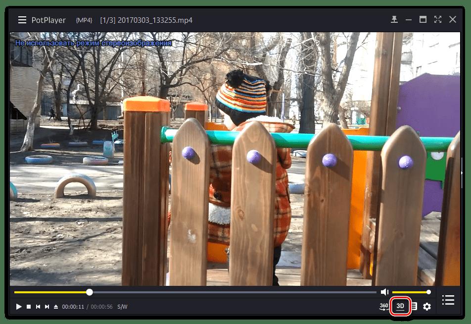 Включение режима 3D в программе PotPlayer