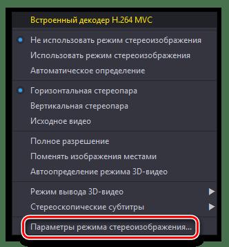 Параметры режима стереоизображения в программе PotPlayer