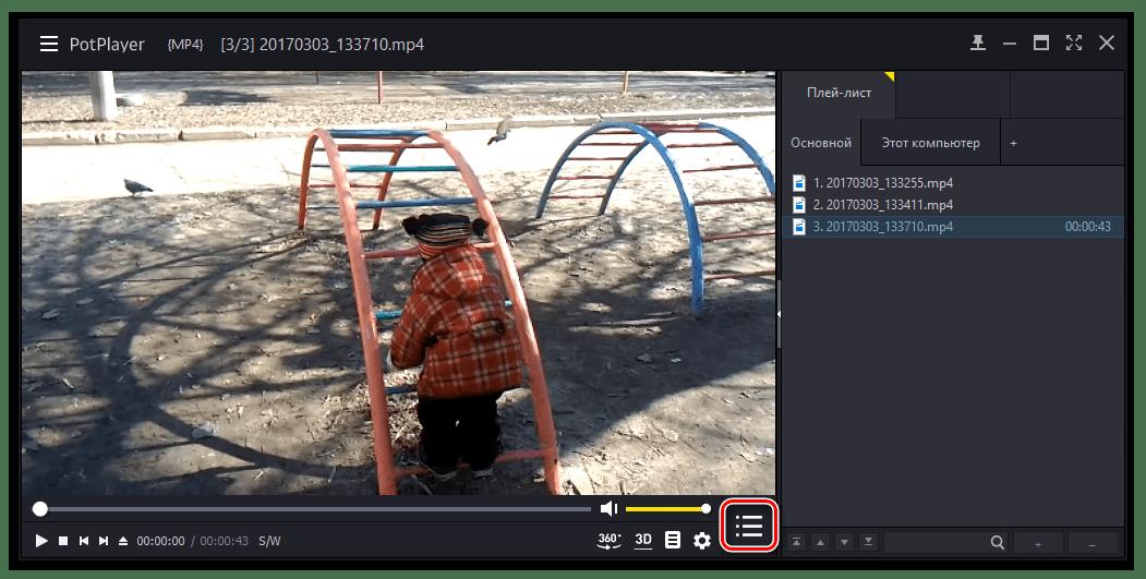 Открытие боковой панели в программе PotPlayer