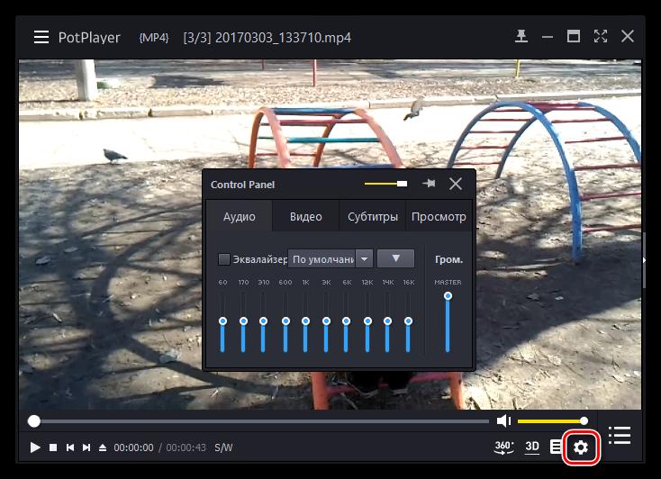 Эквалайзер в PotPlayer
